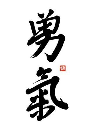 10-16 Japanese-calligraphy---Courage-Prin