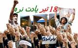 529democracy_for_iranl